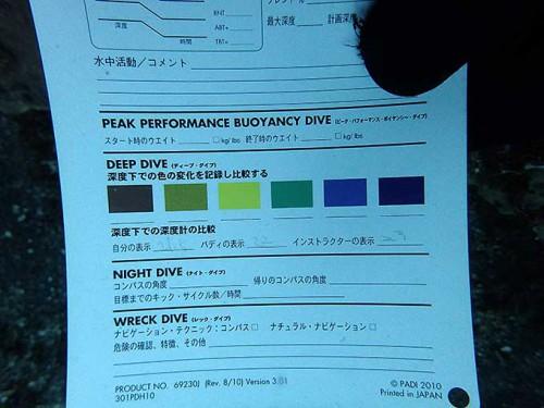 ディープで色を確認したり