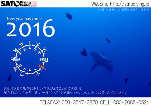 2016年WEB年賀